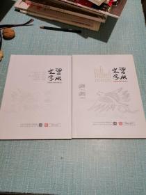 习水文学2019年4期总第016期/合售 习水文学2020年1期总第017期