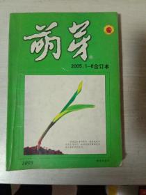 萌芽2005.1-6合订本