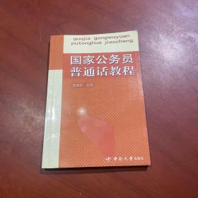 国家公务员普通话教程