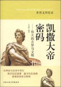 二手正版 世界文明史话·凯撒大帝密码:伟大的古罗马文明 9787563938780