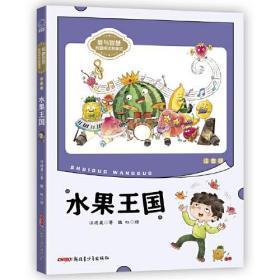 爱与智慧.校园阅读新童话:水果王国