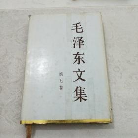 毛泽东文集  第七卷(里面有画痕)