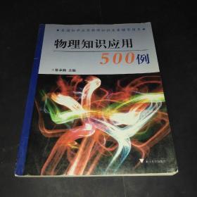 全国初中应用物理知识竞赛辅导用书:物理知识应用500例