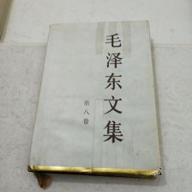 毛泽东文集(第8卷)里面有画痕