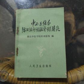 中西医结合防治流行性脑脊髓膜炎
