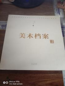 美术档案.中国油画》卷二
