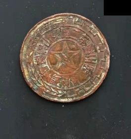 建国初期:江西临川县第二区灵山乡农会会员章,铜证章
