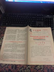 文革套红----文革通讯(第100期) 热烈欢呼毛主席的第一张大字报发表一周年、文艺界十二个修正主义头目