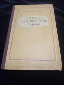 外文书籍。铣床的磨损和寿命