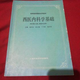西医内科学基础( 供中医针灸推拿类专业用)