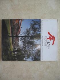 今日辽宁(锦州世界园林博览会专辑)(2013.1总第123期)