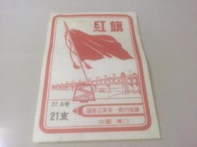 国营武汉第一棉纺织厂出品 红旗 商标