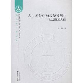 人口老龄化与经济发展:以湖北省为例