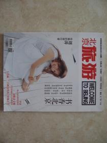 北京旅游(2014总第559期)