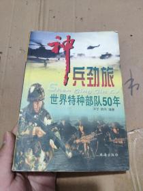 神兵劲旅:世界特种部队50年