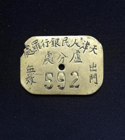 建国初期:天津人民银行罗处铜牌。名家錾刻