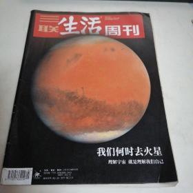 三联生活周刊2019-3  书品看图