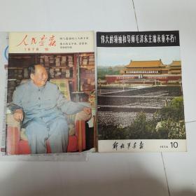 人民画报1976年第十期+泽东逝世增刊