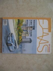 一汽丰田杂志(2010.3)