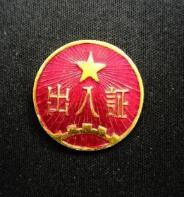 文革时期:203军工厂出入证全新美品!