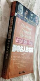 改变世界的一句话:影响名人的名言2005一版一印