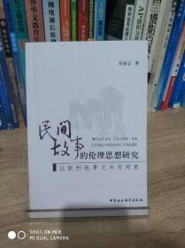 民间故事的伦理思想研究:以耿村故事文本为对象