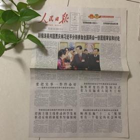 人民日报十一届全国人大两会特刊2011.3.7