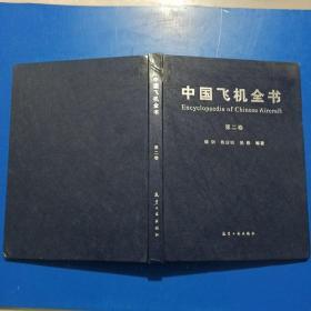中国飞机全书(第2卷)