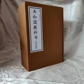 正版包邮共和国教科书老课本初小套装共6册读库出品