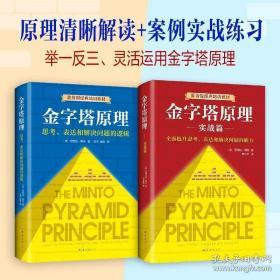 金字塔原理1+2