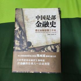 中国是部金融史:透过金融读懂中国三千年