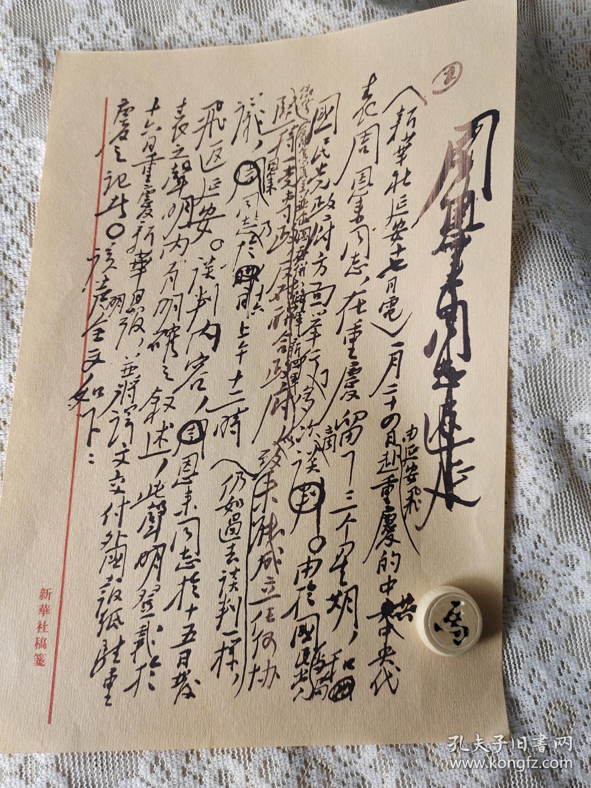 4新华社稿笺影印--革命文物-重庆谈判、延安