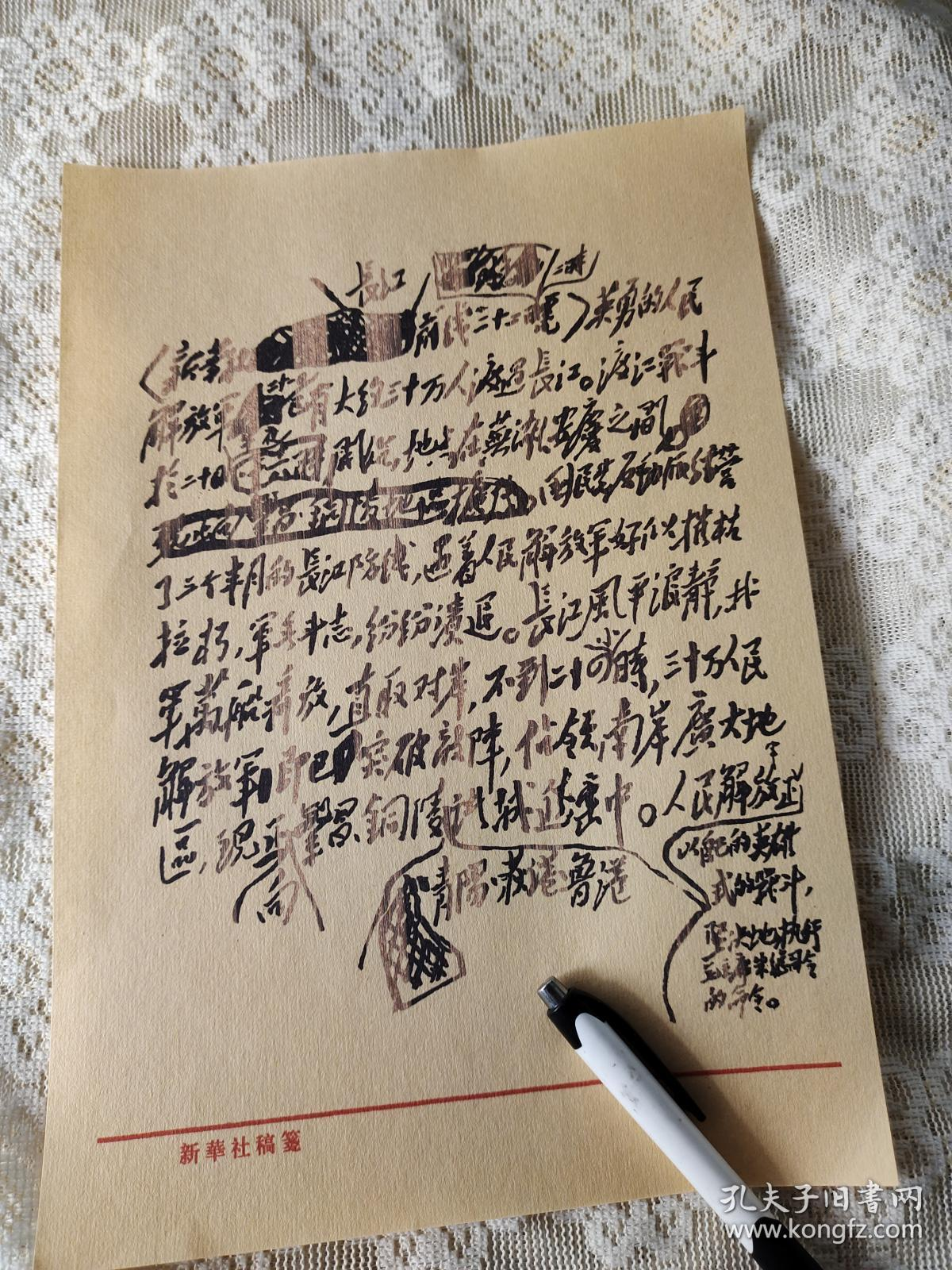 新华社稿笺影印--解放战争、人民解放军横渡长江