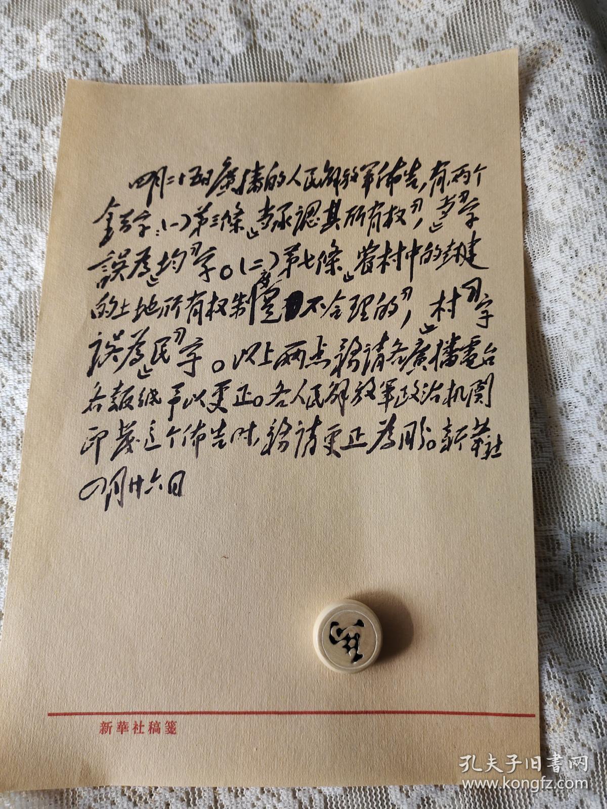 新华社稿笺影印--解放战争