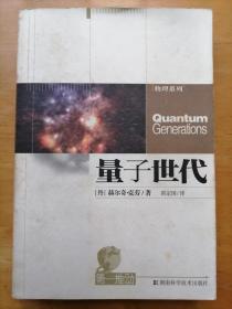 量子世代 郝尔奇·克劳 湖南科技出版社