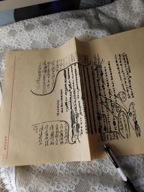 9新华社稿笺影印--解放战争------