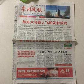 泉州晚报神六飞船发射成功2005.10.13