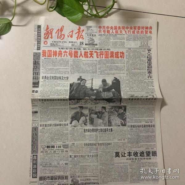 朝阳日报神六飞船2005.10.18