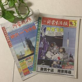 沂蒙晚报、沂蒙生活报神六成功发射2005.10.13