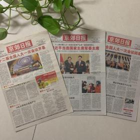 京郊日报十二届人大开幕闭幕军委主席三天