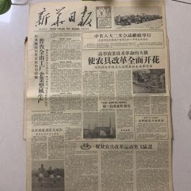 新华日报1958.5.9生日报