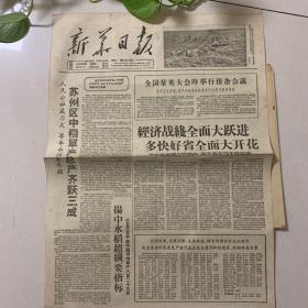 新华日报1959.10.26生日报