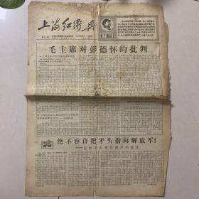 上海红卫兵1967.9.1