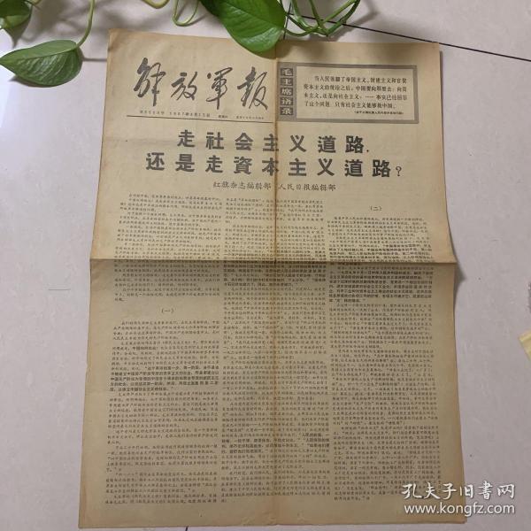 解放军报1967.8.15