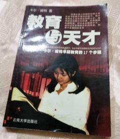 教育与天才(2002一版一印6000册)