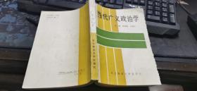 当代广义政治学(祁绍征/王绍仁 主编)大32开本  包邮挂费