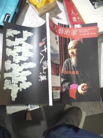 华人艺术家 创刊号 2012年