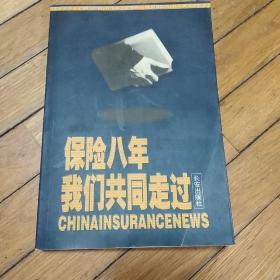 保险八年 我们共同走过:《中国保险报》1000期文章精选