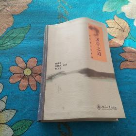 国学之道:谈中国人生智慧
