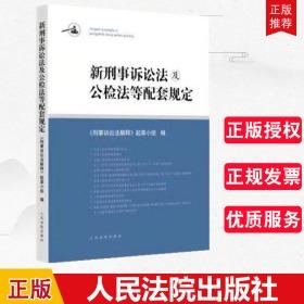 新刑事诉讼法及公检法等配套规定